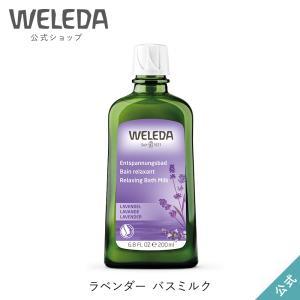 ヴェレダ WELEDA 公式   ラベンダー バスミルク 200mL 国内正規品/オーガニックコスメ...