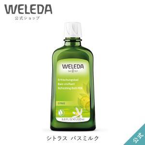 ヴェレダ WELEDA 公式   シトラス バスミルク 200mL 国内正規品/オーガニックコスメ ...