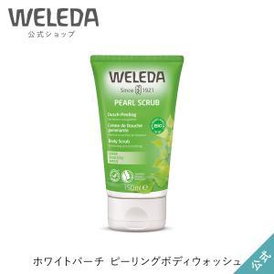 【国内正規品】ヴェレダ ホワイトバーチ ピーリングボディウォッシュ 150mL|weleda 正規 ...