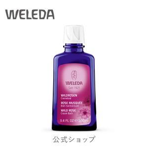 ヴェレダ WELEDA 公式   ワイルドローズ クリームバスミルク 100mL 国内正規品/オーガ...