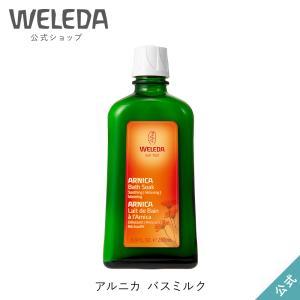 ヴェレダ WELEDA 公式   アルニカ バスミルク 200mL 国内正規品/オーガニックコスメ ...