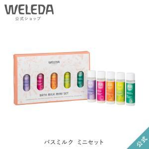 ヴェレダ WELEDA 公式   バスミルク ミニセット 国内正規品/オーガニックコスメ 入浴剤
