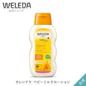 公式 正規品 ヴェレダ WELEDA カレンドラ ベビーミルクローション 200mL