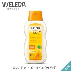 公式 正規品 ヴェレダ WELEDA カレンドラ ベビーオイル(無香料)200mL