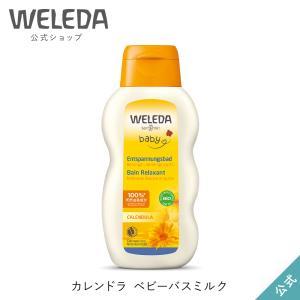 ヴェレダ  カレンドラ ベビーバスミルク 200mL 国内正規品/オーガニックコスメ 入浴剤