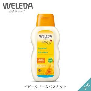 ヴェレダ  カレンドラ ベビークリームバスミルク 200mL 国内正規品/オーガニックコスメ 入浴剤