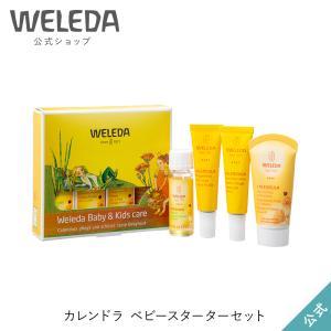 公式 正規品 ヴェレダ WELEDA カレンドラ ベビースターターセット お試しセット
