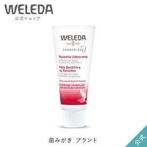 公式 正規品 ヴェレダ WELEDA 歯みがき プラント75mL 歯磨き粉