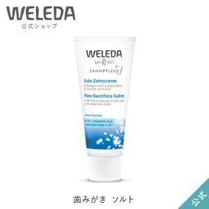 公式 正規品 ヴェレダ WELEDA 歯みがき ソルト 75mL 歯磨き粉