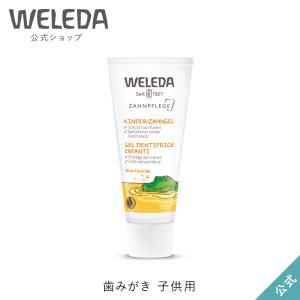 公式 正規品 ヴェレダ WELEDA 歯みがき 子供用 50mL 歯磨き粉