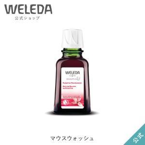公式 正規品 ヴェレダ WELEDA マウスウォッシュ 50mL