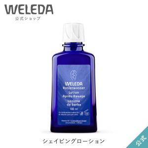 公式 正規品 ヴェレダ WELEDA シェイビングローション 100mL