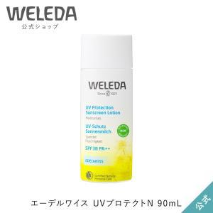 公式 正規品 ヴェレダ WELEDA エーデルワイス UVプロテクトN 90mL 日焼け止め