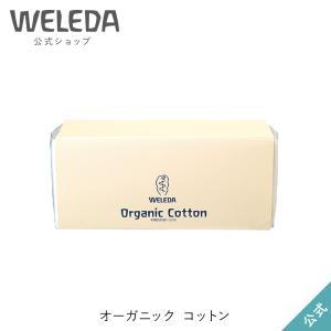 【国内正規品】ヴェレダ オーガニック コットン 100g|正規 weleda オーガニックコットン ...