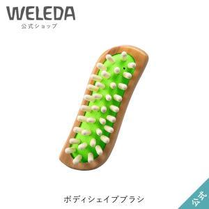 公式 正規品 ヴェレダ WELEDA ボディシェイプブラシ
