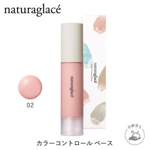 ナチュラグラッセ 公式 カラーコントロール ベース 02 ピンク/オーガニックコスメ 化粧下地|naturesway-shop