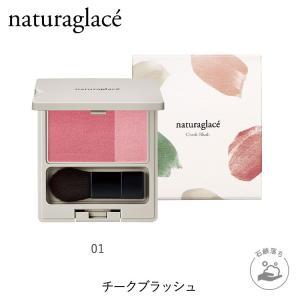 ナチュラグラッセ 公式 チークブラッシュ 01 ピンク