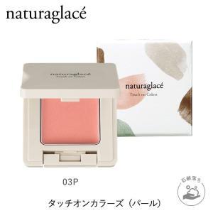 ナチュラグラッセ 公式 タッチオンカラーズ(パール)<アイ&フェイスカラー> 03P ピンク