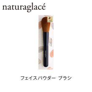 ナチュラグラッセ 公式 フェイスパウダー ブラシ/オーガニックコスメ  naturesway-shop