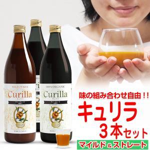 サジージュース キュリラ 家族飲み 3本セット黄酸汁 100%ストレート&マイルド味 900ml