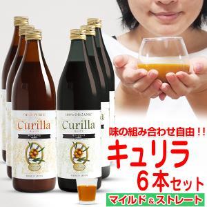 サジージュース キュリラ 家族飲み 6本セット黄酸汁 100%ストレート&マイルド味 900ml