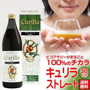 濃いサジージュース キュリラ 100%ストレート(約30日分) 900ml