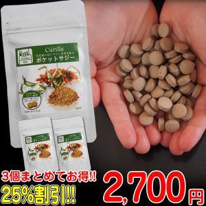 【3個まとめ買い25%引き】キュリラ 「サジーの果皮サプリ +カルシウム」 ポケットサジー 90日分