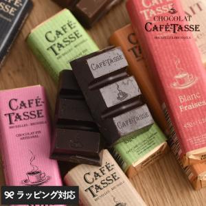 チョコ チョコレートバー ベルギー ベルギーチョコ ベルギーチョコレート CAFE TASSE カフ...