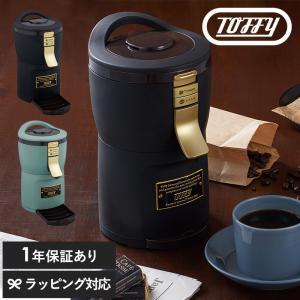 全自動 コーヒーメーカー ミル付き おしゃれ かわいい 一人暮らし 一人用 Toffy トフィー 全...