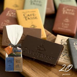チョコレート 詰め合わせ ベルギーチョコ バラエティパック 小さめ ミニサイズ CAFE TASSE...