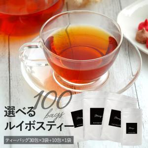ノンカフェイン オーガニック ルイボスティー 100包 セット 種類選べる (30包×3種+10包×...