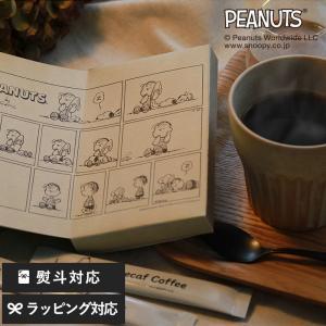 アウトレット  スティックコーヒー パウダーフーズフォレスト PEANUTS coffee スヌーピー コーヒーパウダー デカフェ 1個(10本入)の商品画像|ナビ