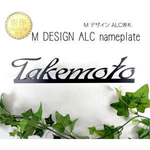 表札「ALC」 すっきりとしたピンタイプ ステンレス製|naturulu