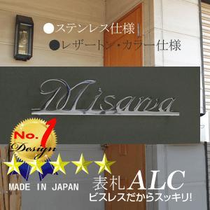 表札「ALC」 すっきりとしたピンタイプ ステンレス製|naturulu|03
