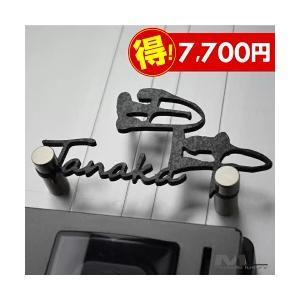 表札「ラ・モード リザーラ プチ」ステンレス おしゃれな漢字におしゃれなローマ字|naturulu