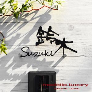 表札 「ラ・モード リザーラ」ステンレス おしゃれな漢字におしゃれなローマ字|naturulu