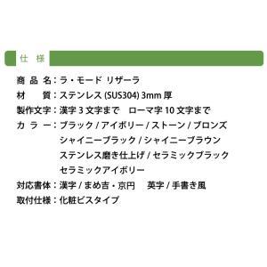 表札 「ラ・モード リザーラ」ステンレス おしゃれな漢字におしゃれなローマ字|naturulu|10