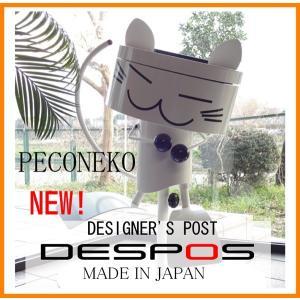 キャラクターポスト「ぺこねこ」全6色 愛嬌あるネコちゃんの郵便受け 送料無料|naturulu