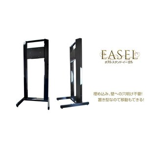 ポストスタンド「EASEL/イーゼル」 アルミフレームタイプ 簡単設置|naturulu