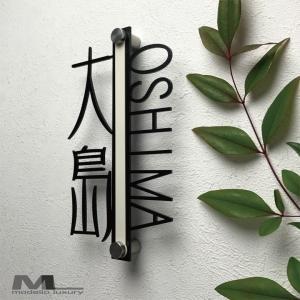 表札「ラ・モード エフェクルール」機能門柱にも使えるサイズ感|naturulu