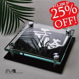 ガラス表札「フレグランス」エレガントに、気品の香るおしゃれなデザイン 漢字 ローマ字 玄関 門柱|naturulu