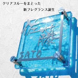 ガラス表札「フレグランス ブルークレール」人気のエレガントに新色登場 漢字 ローマ字 玄関 門柱|naturulu