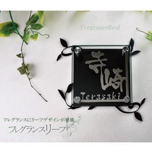 ガラス表札「フレグランス リーフ」ガラスとステンレスの融合|naturulu