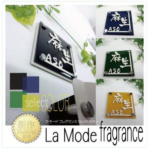 ガラス表札「フレグランス セレクトカラー」全4色 カラフル|naturulu