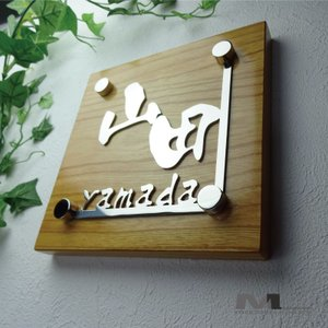表札「フレグランス ウッド」全3種 けやきとアイアン表札のコラボ|naturulu