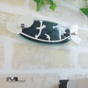 ガラス表札「ラ・モード エトワール1」お洒落なオーバルガラス 漢字|naturulu