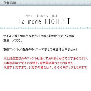 ガラス表札「ラ・モード エトワール1」お洒落なオーバルガラス 漢字|naturulu|05