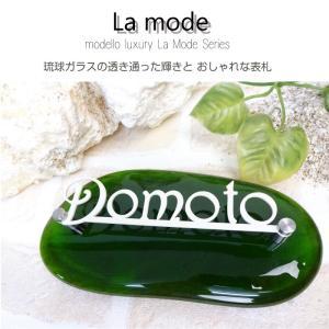ガラス表札「ラ・モードR2 タイプ01」 ビーンズ 沖縄琉球ガラス|naturulu