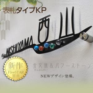 表札「タイプKP」 パワーストーン付き 漢字とローマ字|naturulu