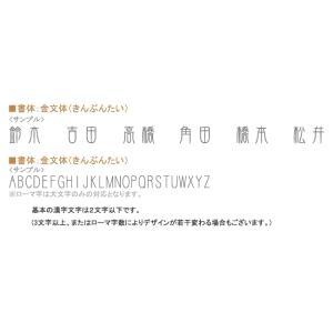 表札「タイプKP」 パワーストーン付き 漢字とローマ字|naturulu|04